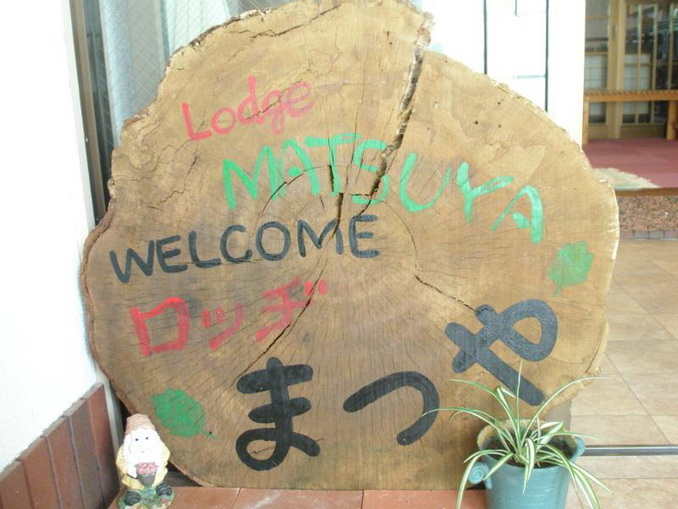Lodge Matsuya 07